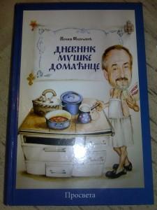Дневник мушке домаћице