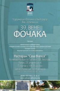 39.VeceFocaka_u_Beogradu